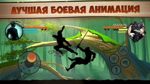 Shadow Fight 2 скриншот 1