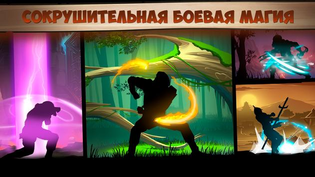 Shadow Fight 2 скриншот 2