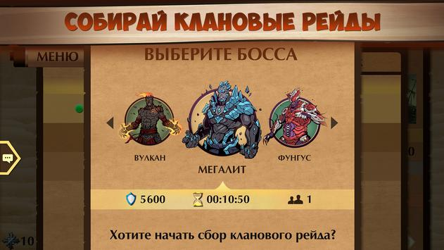 Shadow Fight 2 скриншот 11
