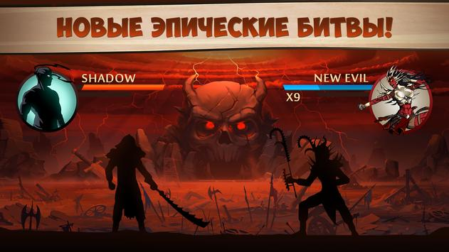 Shadow Fight 2 скриншот 16
