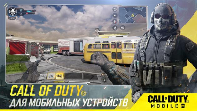 Call of Duty: Mobile скриншот 0
