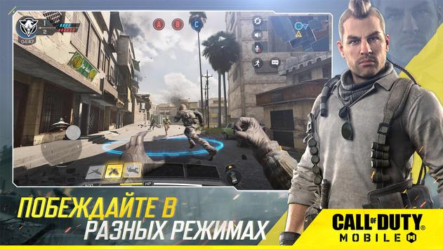 Call of Duty: Mobile скриншот 1