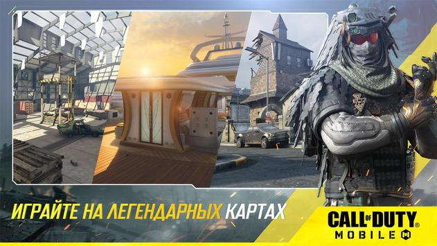 Call of Duty: Mobile скриншот 2