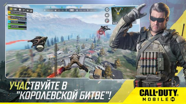 Call of Duty: Mobile скриншот 3