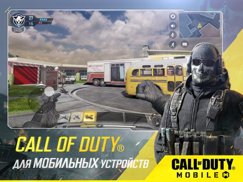 Call of Duty: Mobile скриншот 4