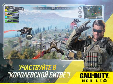 Call of Duty: Mobile скриншот 6