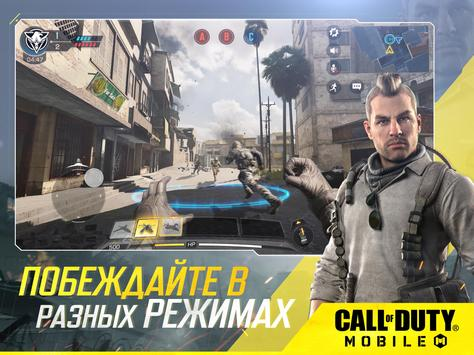 Call of Duty: Mobile скриншот 8