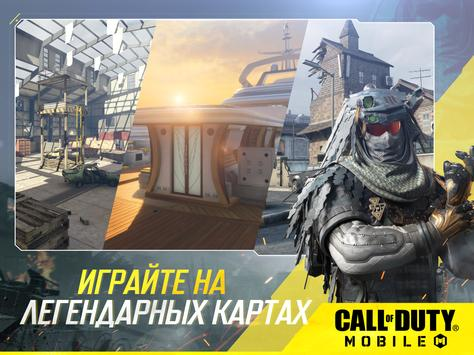 Call of Duty: Mobile скриншот 9