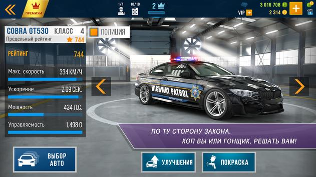 CarX Highway Racing скриншот 1