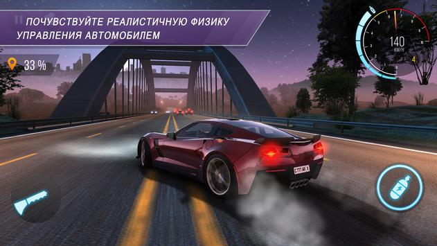 CarX Highway Racing скриншот 6