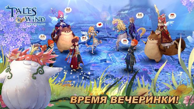 Tales of Wind скриншот 0