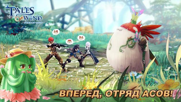 Tales of Wind скриншот 3